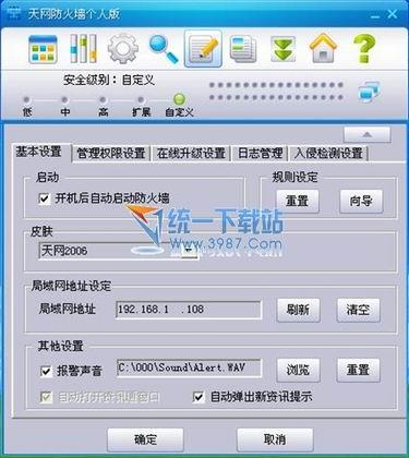 天网防火墙个人版 v3.0.0611简体中文版
