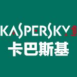 卡巴斯基安全软件2019 简体中文版